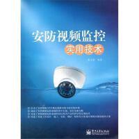 安防视频监控实用技术雷玉堂编著电子工业出版9787121153884