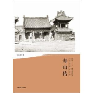 清代戍边将军――寿山传