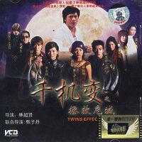 千机变之拯救危城(2VCD)(郑伊健、陈冠希主演)