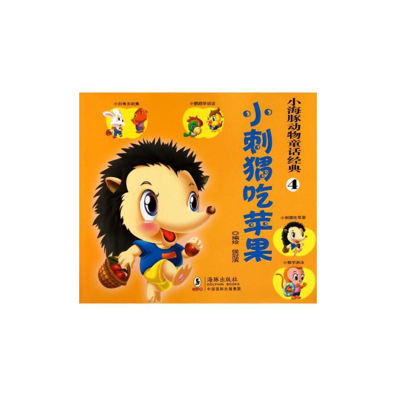 《小刺猬吃苹果/小海豚动物童话经典》侯冠滨