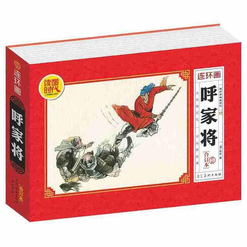 《连环画图片系列呼家将合订本河北典藏v图片乐古高中美术图片