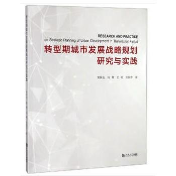 转型期城市发展战略规划研究与实践