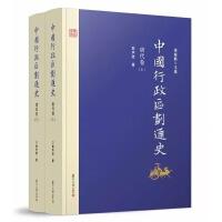 中国行政区划通史·唐代卷(修订本)(上下册)