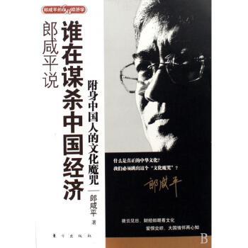郎咸平说谁在谋杀中国经济(附身中国人的文化魔咒)
