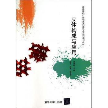 立体构成与应用(高等院校广告和艺术设计专业系列规划教材) 胡海权