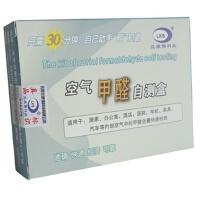 家甲醛检测盒 甲醛自测盒测试剂 甲醛检测仪空气甲醛自测盒家用试纸
