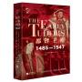 華文全球史057·都鐸王朝: 1485—1547