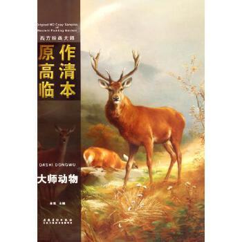 大师动物/西方绘画大师原作高清临本 孙萌 正版书籍