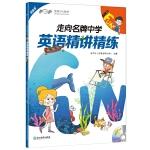 新东方 走向名牌中学:英语精讲精练 入门级 Fun(点读版)