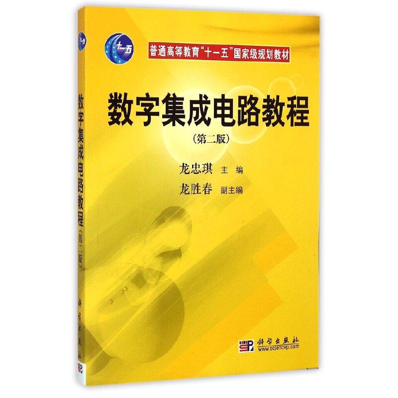 数字集成电路教程(第二版)