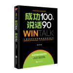 成功100,说话90