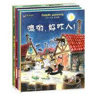 库纳斯金色童书系列 第一辑(全4册)