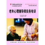 老年心理辅导师实务培训――中国社会福利协会养老服务指导丛书
