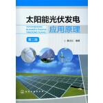 太阳能光伏发电应用原理(第二版)