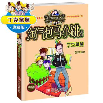杨红樱淘气包马小跳系列 典藏升级版:丁克舅舅