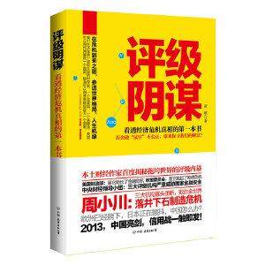 评级阴谋:看透经济危机真相的第一本书