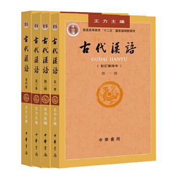 古代汉语(校订重排本)全四册