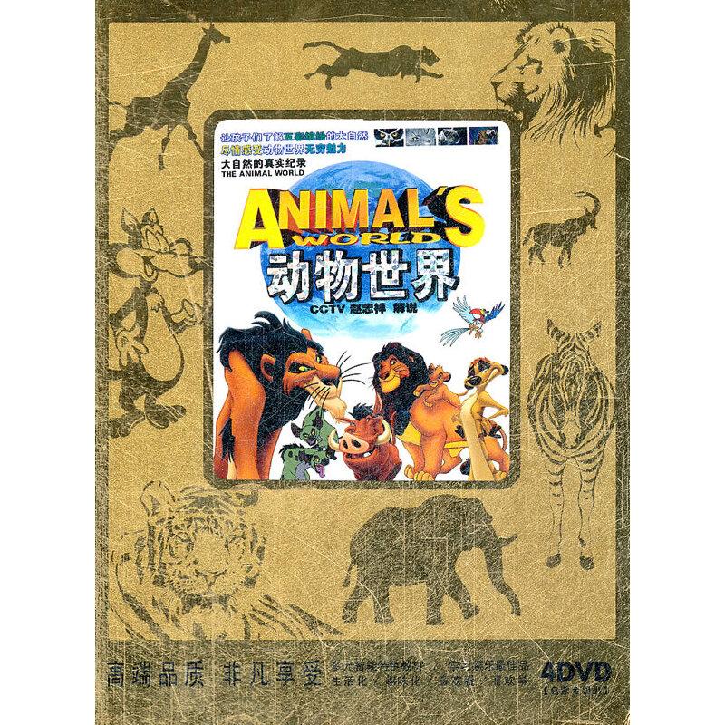 动物世界(4dvd)价格_品牌