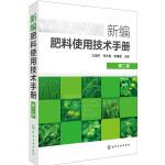新编肥料使用技术手册(第二版)