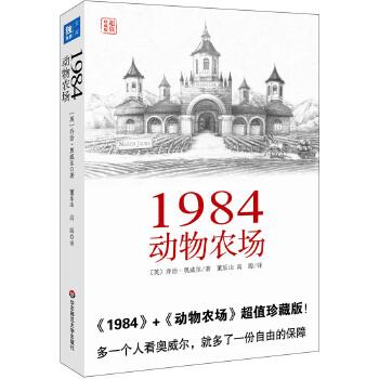 《1984 动物农场(超值精装珍藏版)》((英)奥威尔.)
