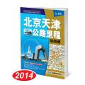 2014中国公路里程地图分册系列·北京 天津公路里程地图册