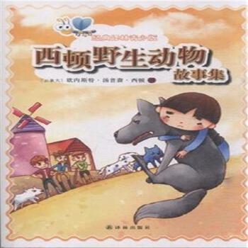 《西顿野生动物故事集-经典译林青少版》西顿