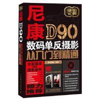 摄影书籍尼康D90数码单反摄影从入门到精通摄影书籍说明书摄影拍摄技巧教程摄影教材赠视频教学光盘+镜头手册