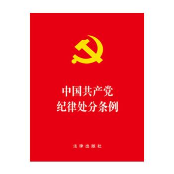 法律单行本 中国共产党纪律处分条例(2015年*修订版)管党治党的戒尺