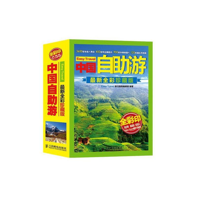 【包邮!中国自助游(儿歌珍藏版)自助旅行小班玩法指南游戏全彩和汽车图片