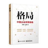 格局――中国企业高管修炼 金焕民,刘春雄 9787121256110 电子工业出版社