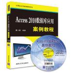 Access 2010数据库应用案例教程