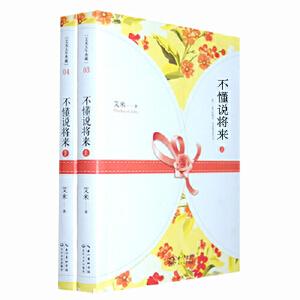 《艾米五年典藏:不懂说将来(上)(下)》
