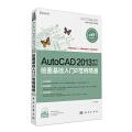 AutoCAD 2013电气设计绘图基础入门与范例精通(DVD)