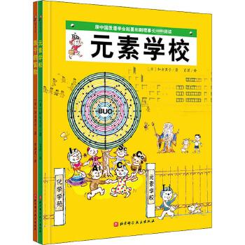 加古里子化学的世界(全2册,原子的冒险+元素学校)