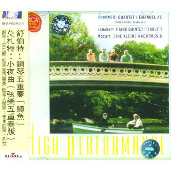 舒伯特/莫扎特-钢琴五重奏[鳟鱼]小夜曲(弦乐五重奏版