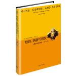 枪炮、病菌与钢铁:人类社会的命运(精装修订版)
