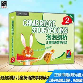 泡泡剑桥儿童英语故事阅读2