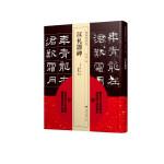 经典碑帖临本丛书―汉礼器碑