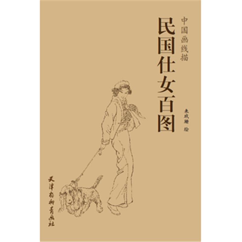 民国仕女百图-中国画线描