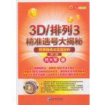 3D/排列3精准选号大揭秘(第二版)