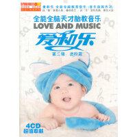 全能全脑天才胎教音乐爱和乐第二辑进阶篇 (4CD)超值奉献
