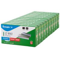 当当自营 广博(GuangBo)10盒装12号 ZD5302订书钉订书针(1000枚/盒)办公文具
