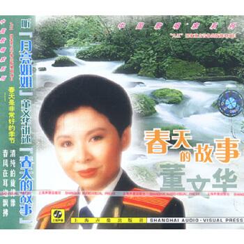 董文华:春天的故事(cd)