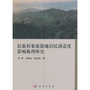 POD-民族村寨旅游地居民满意度影响机理研究