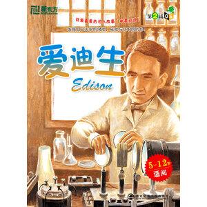 爱迪生第2辑06:我最喜爱的名人故事《中英双语》(5-12岁适阅)——新东方大愚英语学习丛书