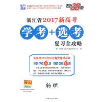 天利38套(2017)浙江新高考学考+选考复习全攻略:物理