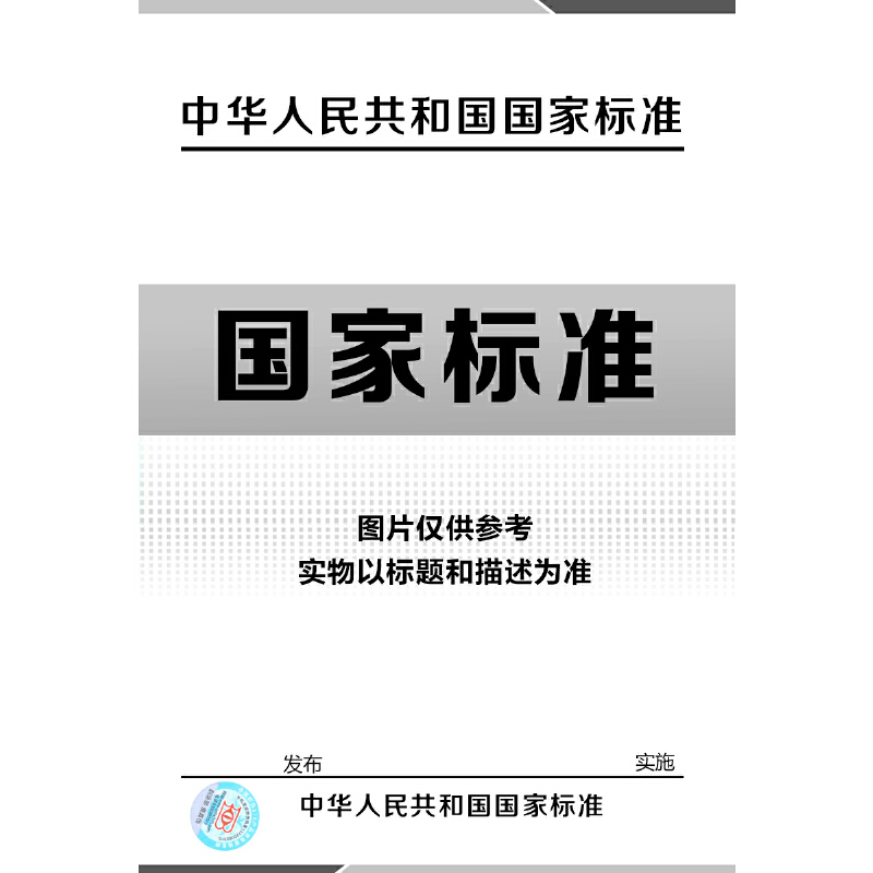 【GB21657-2008页面防尘炼胶车间设计规程加工排版橡胶文字图片