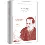 现实与欲望——塞尔努达流亡前诗全集(1924-1938)(如果说诗歌艺术有自己的圣人,比如迪金森和保罗·策兰