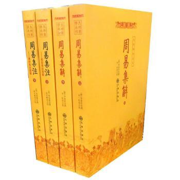 九州易学丛书