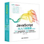 JavaScript从入门到精通(标准版) JavaScript高级程序设计视频讲解,web开发核心技术案例实战,8大素材库、源代码配套学习更轻松